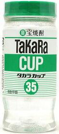 【訳あり】 35度 タカラ カップ 200ml 旧ラベル フィルムに汚れあり。