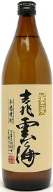 【訳あり】雲海酒造 そば焼酎25°吉兆雲海 900ml 旧ラベル