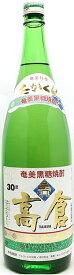 【訳あり】奄美大島酒造 黒糖焼酎30°高倉 1800ml ラベル不良