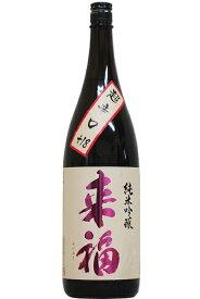 来福「純米吟醸超辛口」  1800ml
