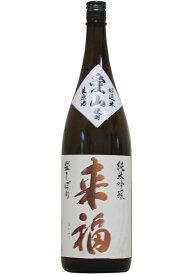 来福「純米吟醸愛山」 無濾過生原酒 1800ml