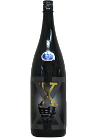 来福「X」(黒ラベル) 純米吟醸 生 1800ml