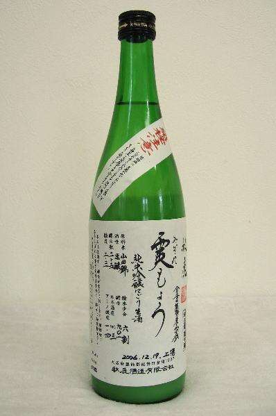 秋鹿 純米吟醸「霙もよう」生 720ml