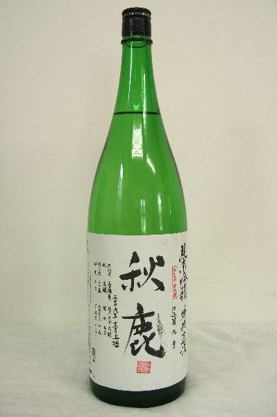秋鹿 純米吟醸無ろ過生原酒平成28年度醸造 1800ml