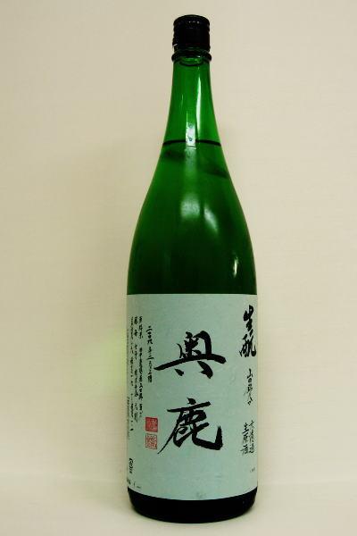 秋鹿 「奥鹿」三年熟成きもと純米山田錦60火入れ原酒 1800ml