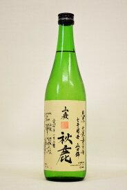 秋鹿 山廃純米70%生原酒無農薬山田錦 平成29年度醸造 720ml