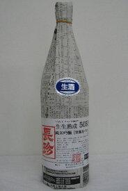 <令和1年12月入荷>長珍 純米吟醸「生生熟成5055」無濾過本生 1800ml