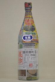 長珍 純米吟醸備前雄町50無濾過生原酒 1800ml平成29年度醸造