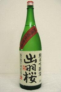 出羽桜 純米吟醸「出羽燦々」生原酒 令和1年度醸造 1800ml