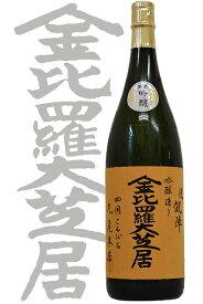 悦凱陣「金毘羅大芝居」純米吟醸1800ml 平成30年度醸造