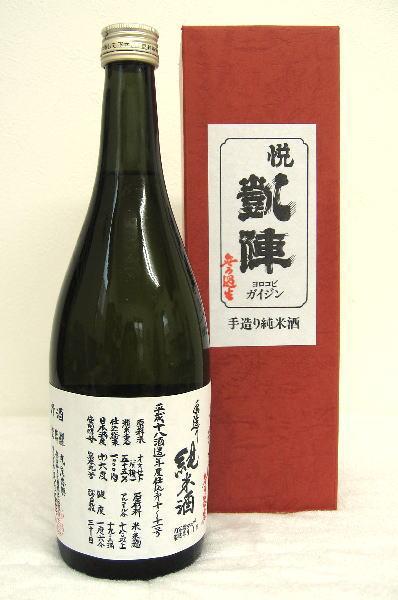 悦凱陣 純米「オオセト60%」生原酒 平成28年度醸造720ml ※箱入り(お一人様3本まで)