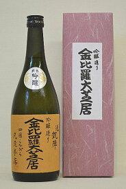悦凱陣「金毘羅大芝居」純米吟醸720ml 平成30年度醸造