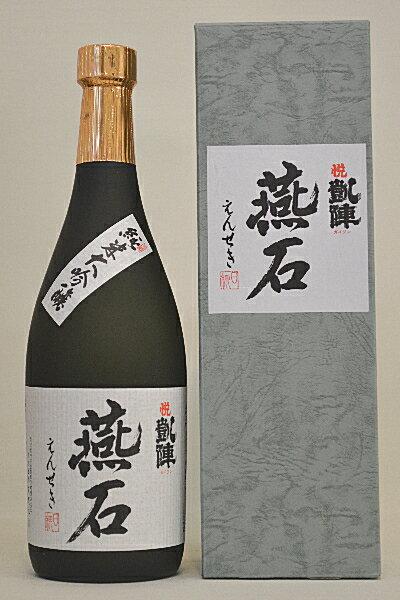 悦凱陣「燕石(えんせき)」 純米大吟醸720ml 平成28年度醸造