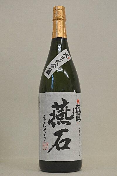 悦凱陣「燕石(えんせき)」純米大吟醸1800ml 平成28年度醸造