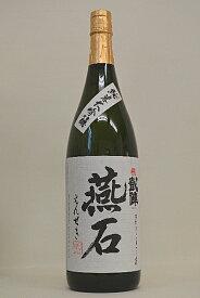 悦凱陣「燕石(えんせき)」純米大吟醸1800ml 平成30度醸造