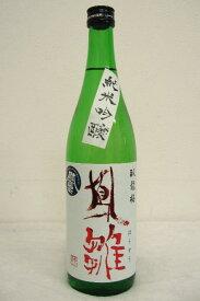 臥龍梅 「鳳雛(ほうすう)」純米吟醸山田錦生詰 720ml