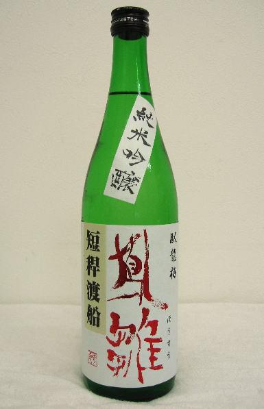 臥龍梅 「鳳雛(ほうすう)」純米吟醸 誉富士  720ml