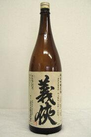 義侠 純米吟醸熟成原酒「山田錦60%」1800ml