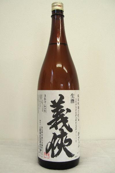 義侠 純米山田錦60%火入れ原酒・低温熟成 平成27年度醸造 1800ml