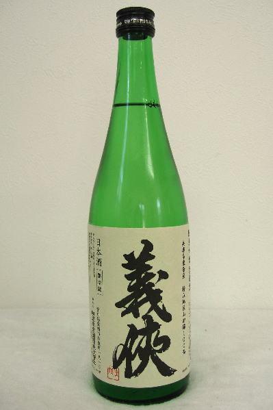 義侠 「純米吟醸」生原酒750K仕込み50%平成27年度醸造720ml