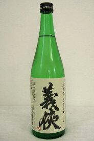 義侠 「純米吟醸」火入れ原酒750K仕込み50%平成29年度醸造720ml