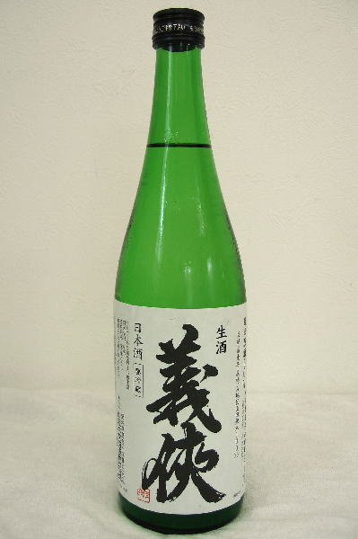 義侠 純米特別栽培米山田錦60%火入れ原酒 平成28年度醸造 720ml