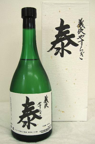 義侠 「泰(やすらぎ)」純米大吟醸720ml ※箱入り