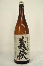 義侠 純米70% 特別栽培米 山田錦生原酒1800ml平成30年度醸造新酒