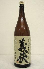 義侠 純米吟醸60%火入れ原酒平成29年度醸造 1800ml