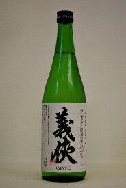 義侠 「純米吟醸50」火入れ原酒750K仕込み平成29年度醸造 720ml