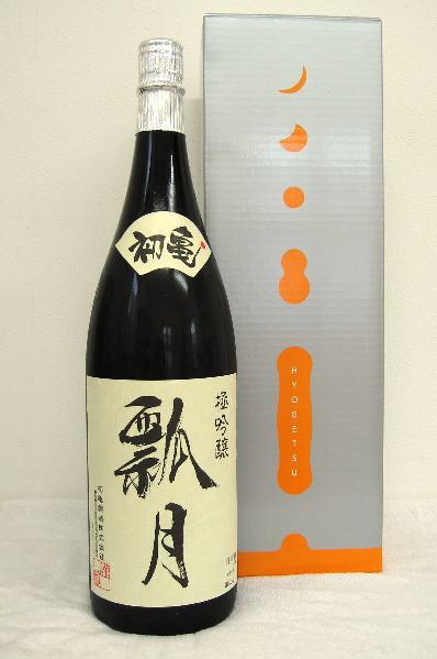 初亀 「瓢月(ひょうげつ)」純米大吟醸 1800ml ※箱入り