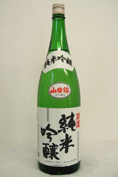 開運 「純米吟醸」山田錦1800ml