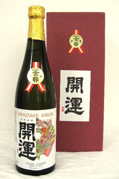 開運 大吟醸「全国金賞受賞酒」720ml ※箱入り