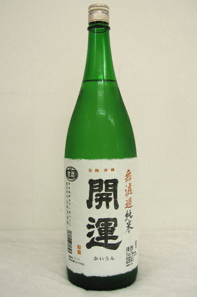 開運 純米雄町無濾過生原酒平成29年度醸造 1800ml