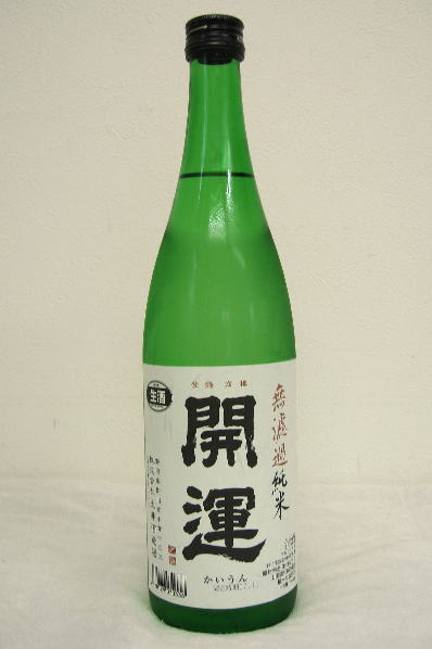 開運 純米無濾過生原酒平成29年度醸造 720ml
