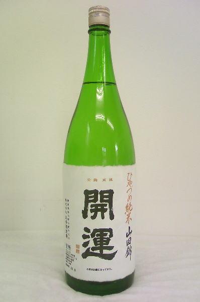 開運「純米ひやづめ山田錦55%」1800ml