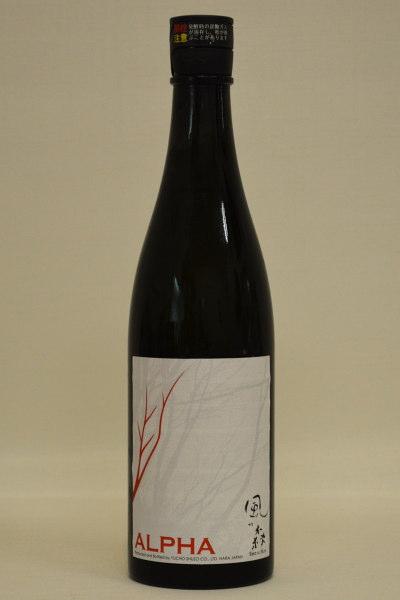 <予約品・11月20日頃入荷予定>風の森 純米「ALFAアルファ」無濾過生原酒720ml平成29年度醸造新酒(現在NEWボトルに切り替わりました)