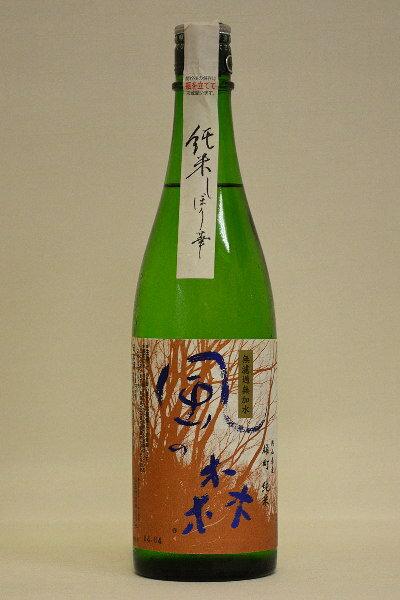 風の森 純米雄町無濾過生原酒720ml平成29年度醸造新酒