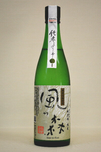 風の森「純米しぼり華」無濾過無加水生原酒平成29年度醸造新酒720ml