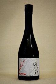 風の森 純米「ALFAアルファ タイプ1」無濾過生原酒720ml令和3度醸造新酒