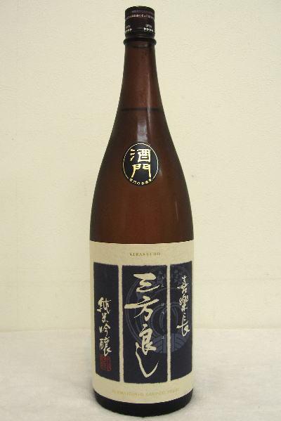 喜楽長 「三方良し」純米吟醸 1800ml