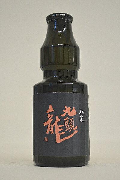 黒龍「九頭龍」純米 150ml