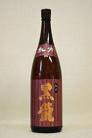 黒龍 純米吟醸 1800ml
