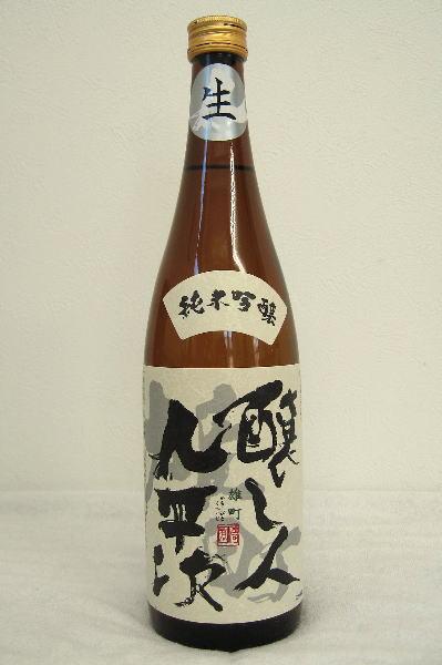 醸し人九平次 「純米大吟醸雄町」火入れ平成29年度醸造 720ml