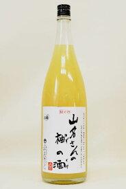 限定酒 山名さんの柚(ゆず)の酒 1800ml