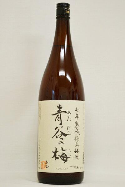 城陽酒造株式会社 7年熟成極上梅酒 「青谷の梅」1800ml
