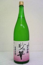 るみ子の酒 「山廃純米吟醸生原酒」生原酒 1800ml 平成28年度醸造