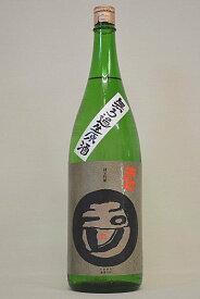 玉川 純米吟醸雄町無濾過生原酒平成28年度醸造 1800ml