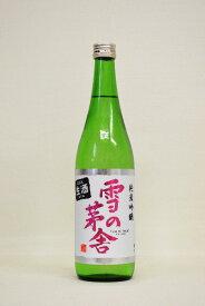<令和2年度醸造新酒>雪の茅舎「しぼりたて」純米吟醸無濾過生原酒720ml