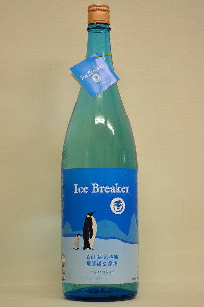 <予約品・5月中旬入荷予定>玉川「Ice Breaker」純米吟醸無濾過生原酒 500ml予約品(発送は5月10日過ぎから)